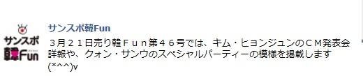 kanfun0316.jpg