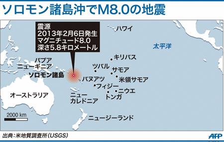 ソロモン島おきM8大地震