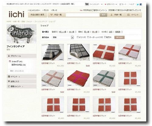 iichi5.jpg