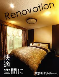 夢を広げるお部屋の「リノベーション」