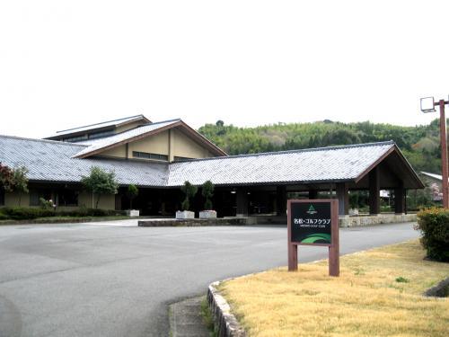 名松・ゴルフクラブ1