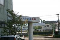 京町温泉 (2)