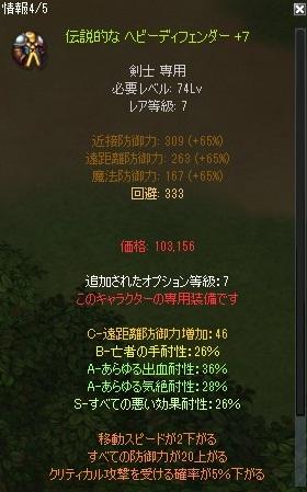剣士装備3jpg