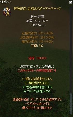剣士装備4