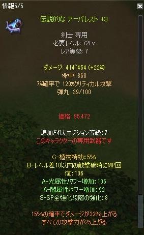剣士装備2