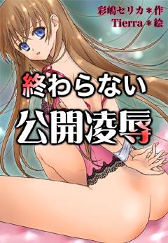 彩嶋セリカ「終わらない公開凌辱」