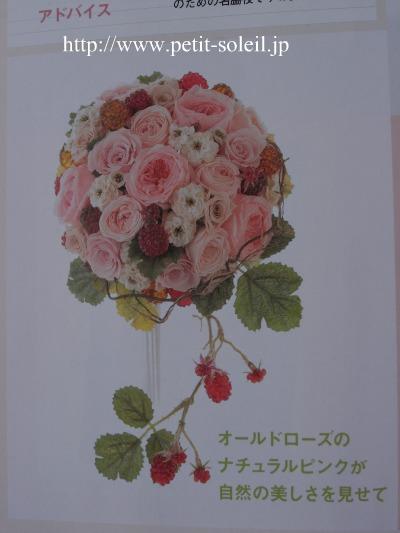 コロンと丸いバラのブーケ 雑誌掲載