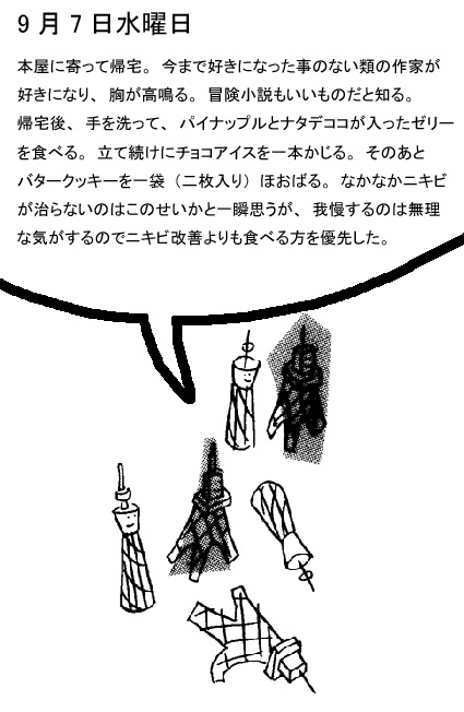 20110907.jpg