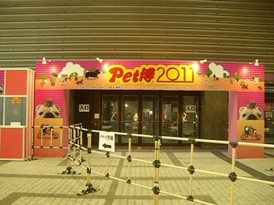 2011.9.23 pet博大阪