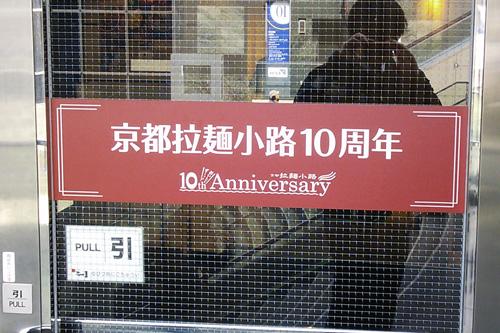 京都2日目_4