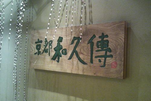 京都和久傳_1