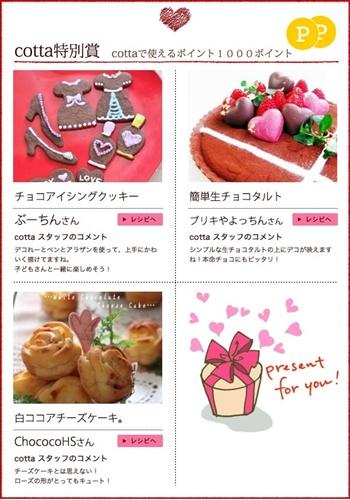 *corecle2012バレンタインレシピコンテストcotta特別賞受賞*