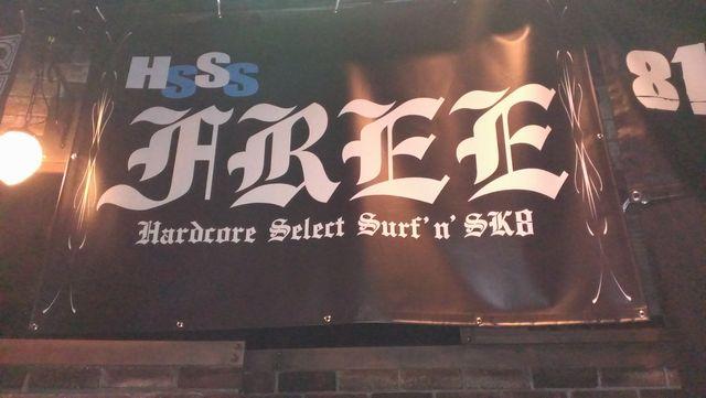 HSSS FREE Baner