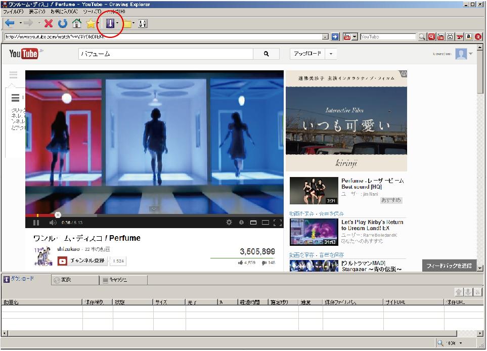 YouTubeからダウンロードできるフリーソフト|「Craving Explorer」の ...