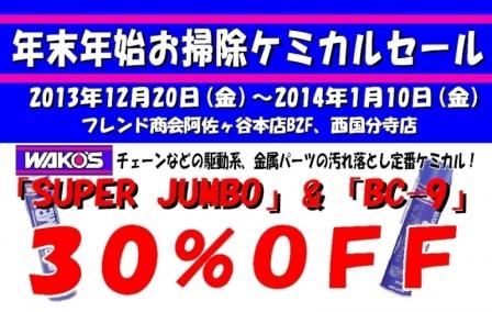 osouji_sale_2013.jpg