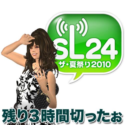 夏の祭典SL24ザ・夏祭り2010も残り3時間切ったぉ