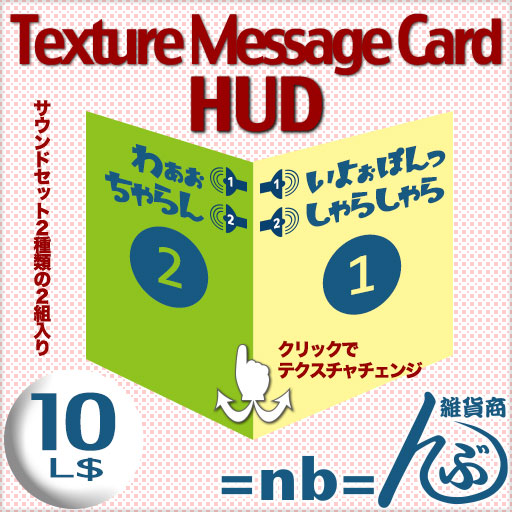 =nb= Texture Message Card HUD (wear)