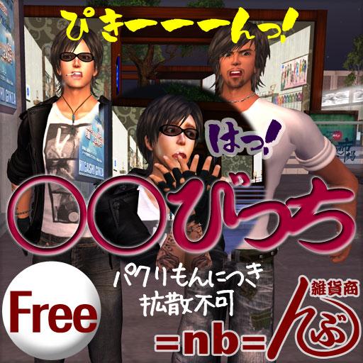 OOvich FREE ITEM