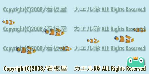 お魚テクス見本「カクレクマノミ」