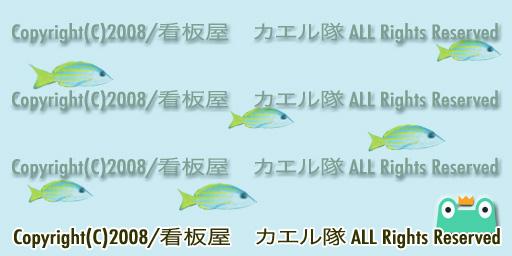 お魚テクス見本「黄色の魚」