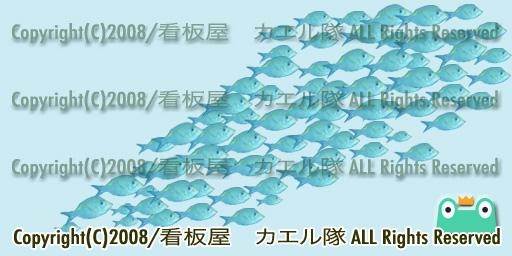 お魚テクス見本「青い魚」