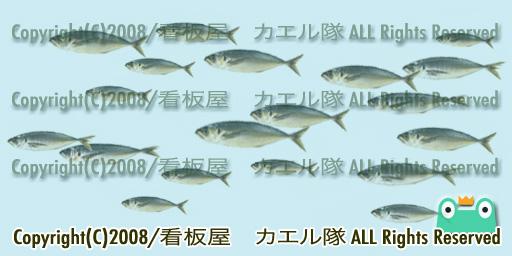 お魚テクス見本「あじ」