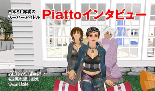 日本SL界のスーパーアイドルPiattoインタビュー