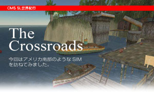 SL世界紀行 The Crossroads