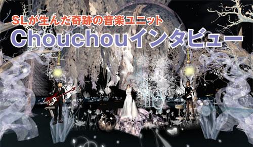 SLが生んだ奇跡の音楽ユニットChouchou