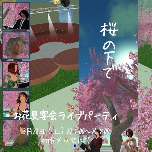 桜の木の下でお花見宴会ポスター