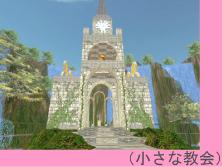 SL世界紀行「Avilion Castle」