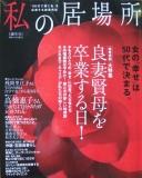 s-ibasho061126.jpgup.jpg