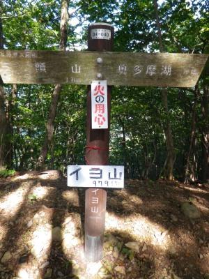 2014.09.三頭山