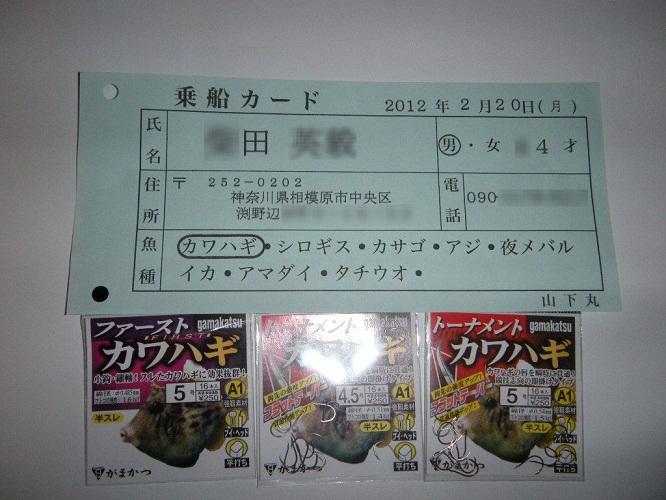 20120217-007.jpg
