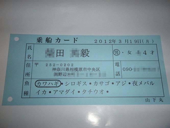 20120318-012.jpg