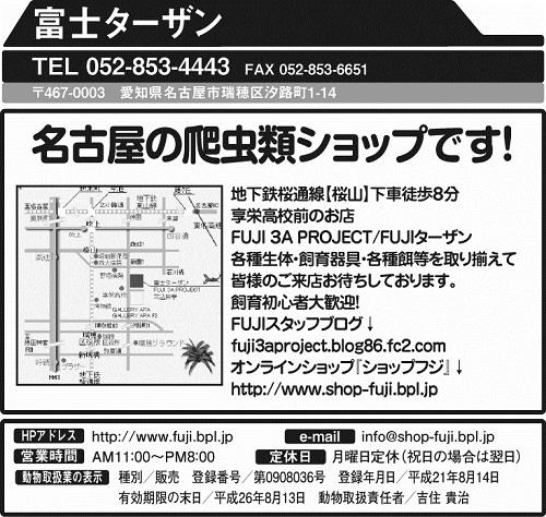 vg57_fuji_2014021111023573a.jpg
