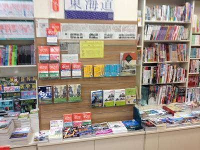 戸田書店本店(静岡駅)