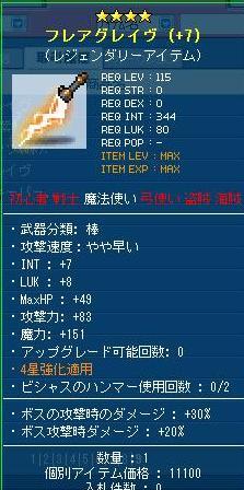 Maple_111127_171455_0847.jpg