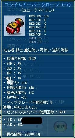 Maple_111127_171510_0849.jpg