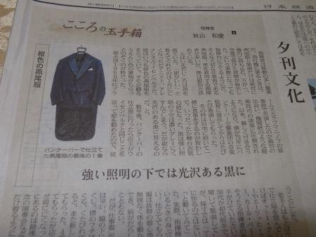 燕尾服の新聞記事