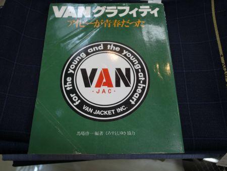 当店にあるVANの本