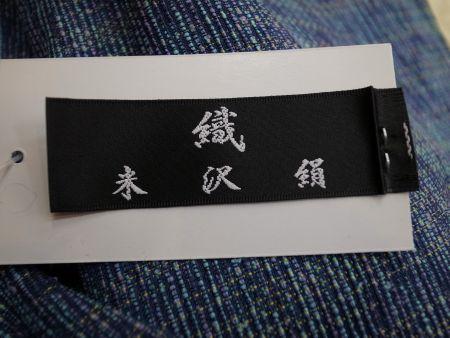 米沢絹のタグ