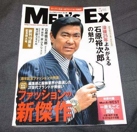 MEN'S-EX5月号の表紙は石原裕次郎