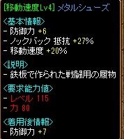 RedStone 12.05.01ブログ6