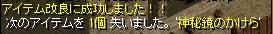 RedStone 12.04.29ブログ8
