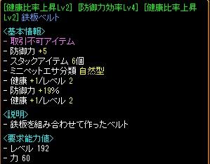 RedStone 12.05.01ブログ10