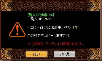RedStone 12.04.29ブログ11