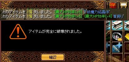 RedStone 12.04.29ブログ12