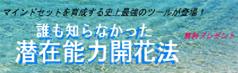 誰も知らなかった潜在能力開花法バナ、文江02