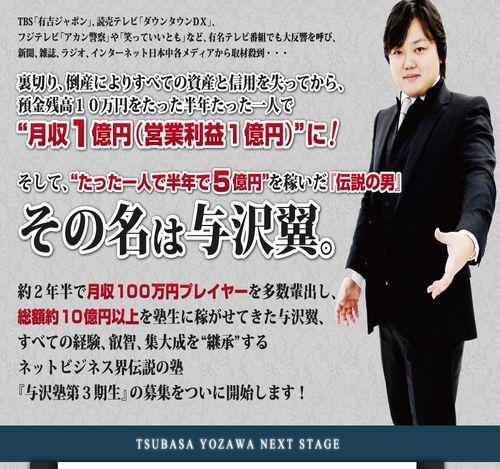 yozawajyuku3ki.jpg